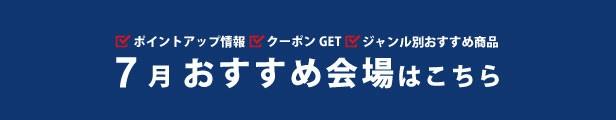7月のオススメ商品情報!