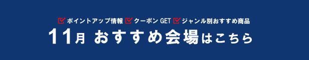 11月のオススメ商品情報!