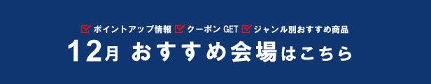 12月のオススメ商品情報!