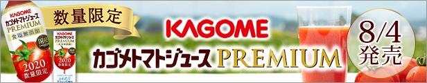 カゴメトマトジュースプレミアム2020