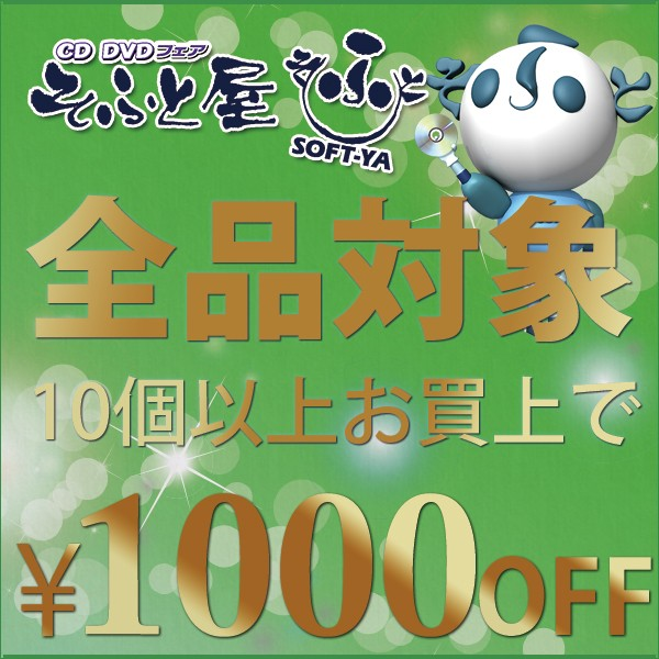 【10個以上のお買上げで1000円OFF】全商品対応クーポン!