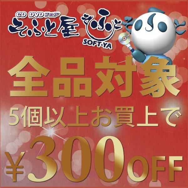 【5個以上のお買上げで300円OFF】全商品対応クーポン!