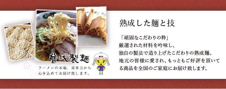 喜多方ラーメンの曽我製麺