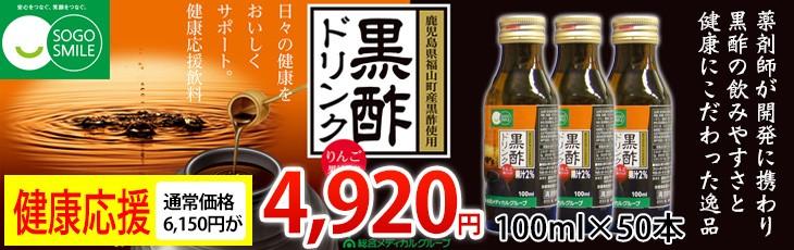 黒酢セール