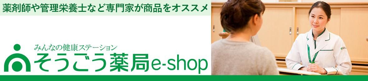 全国に500店舗以上を展開する「そうごう薬局」のオンラインショップ