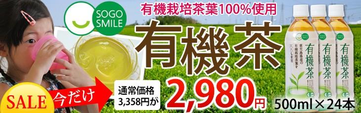 有機茶セール