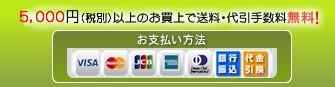 5,000円(税抜)以上のお買い上げで送料・代引き手数料無料! お支払いはクレジット・銀行振込・代金引換をご利用頂けます