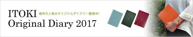 イトーキオリジナルダイアリー2017