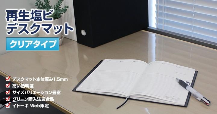 デスクマット 再生塩ビSO 光沢仕上げ トップイメージ
