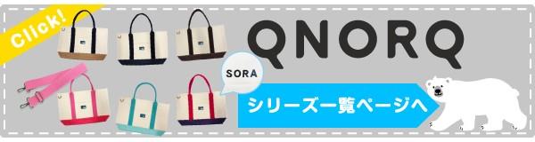 QNORQ(クノーク)シリーズ一覧へ