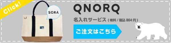 QNORQ名入れサービス ご注文はこちら