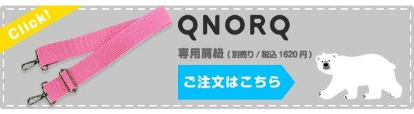 QNORQ別売り専用肩紐専用ページへ