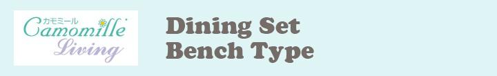 ダイニングセット 子どもチェアタイプ カモミールリビング(ダイニングテーブル1台+子供チェア1脚+ダイニングチェア3脚)<組立サービス付> イトーキ