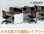 CZRシリーズ/両袖デスク ズーム画像