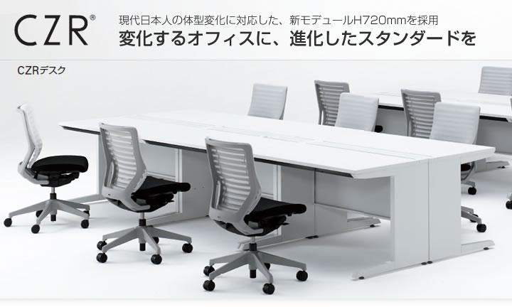 CZRシリーズ/両袖デスク イメージ画像