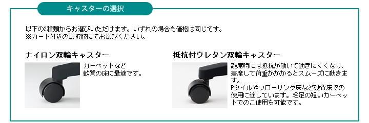 torte-R(トルテRチェア) 特徴