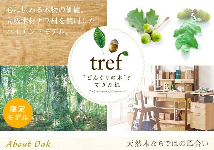 どんぐりの木で作られた学習机、トレフ