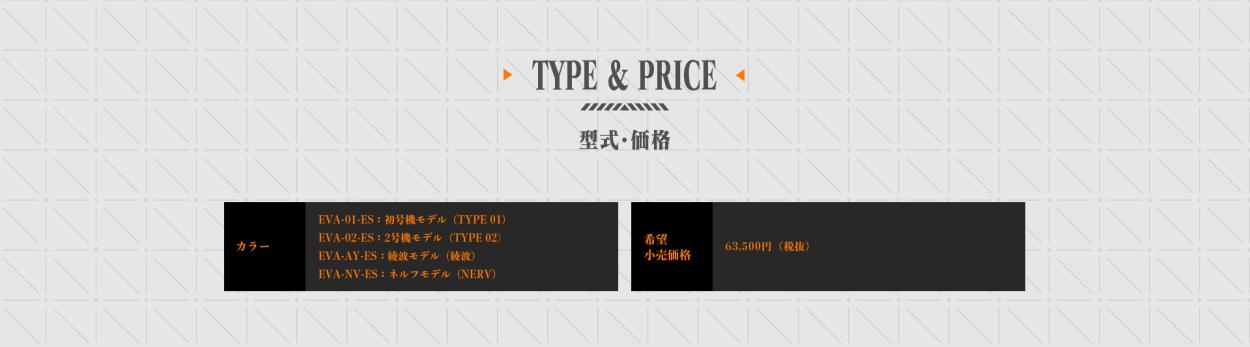 型式・価格