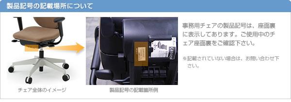 オフィスチェアの製品記号記載場所
