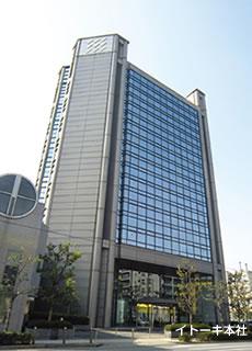 イトーキ本社