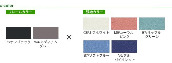 プレーゴチェア/カラーバリエーション画像