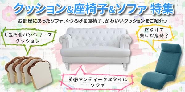 クッション・座椅子・ソファ特集