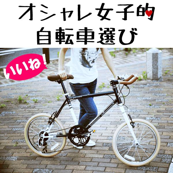 """街乗り """"おしゃれ自転車女子"""" 急増中!"""