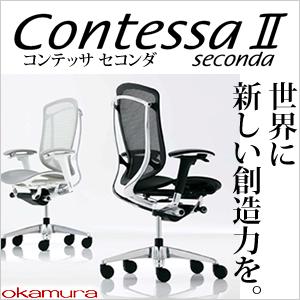 NEW!オカムラ【Contessa II seconda】コンテッサセコンダ
