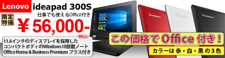 Lenovo ideapad Office付き & NEC LAVIE Direct 特価品!