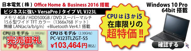 ビジネスに強い! NEC VersaPro J タイプVL VJ23L/L-T