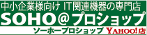 SOHOプロショップ ロゴ