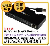 Ultrabook/Macbook Air などノートパソコンをモバイルワークステーションに変える持ち運びに便利なUSB 3.0接続ミニドック