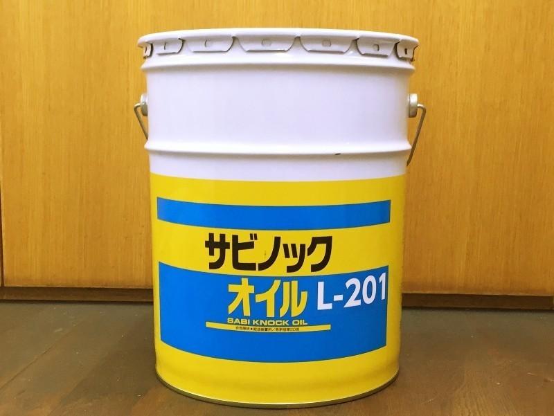 永井商会 サビノックオイル 製材用潤滑油 L