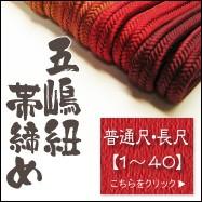 帯締め1〜40