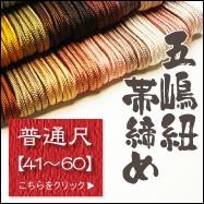 帯締め41〜60