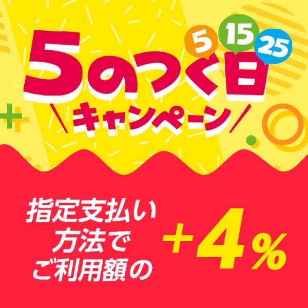 +4%相当還元!