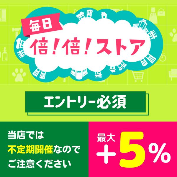 +5%相当還元!