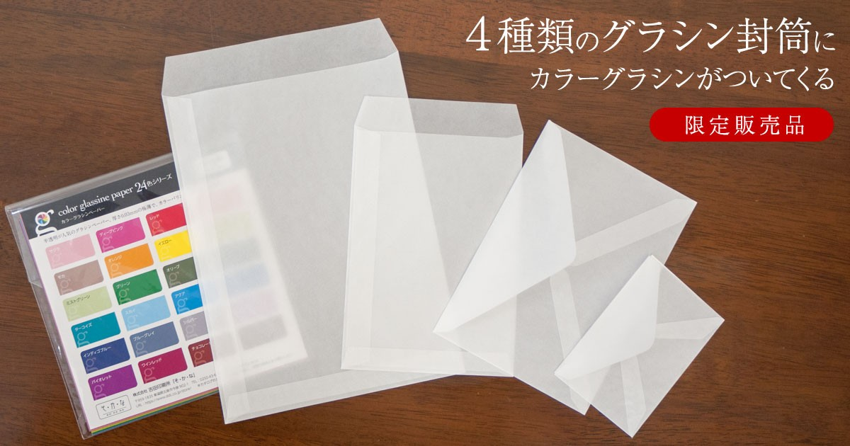 グラシン封筒 4種セット【おまけ付】 20枚セット