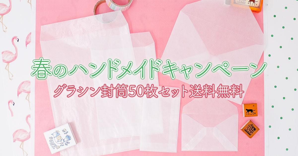 グラシン封筒50枚セットが期間限定【送料無料】