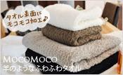 タオル表面にモコモコ加工♪ 羊のようなふわふわタオル