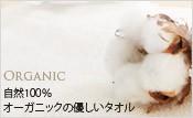 自然100% オーガニックの優しいタオル
