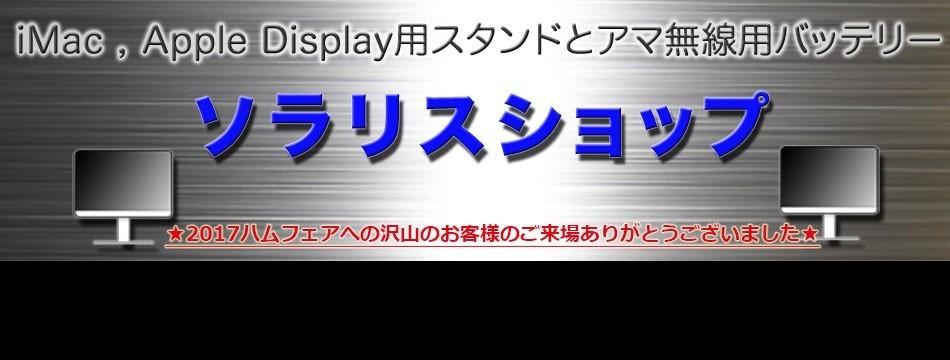 ソラリス・Yahoo!ショップ