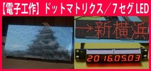 【電子工作】ドットマトリクス/7セグLED