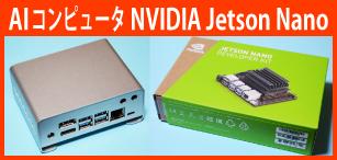 AIコンピュータ NVIDIA Jetson Nano