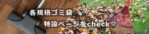各規格ゴミ袋特設ページ