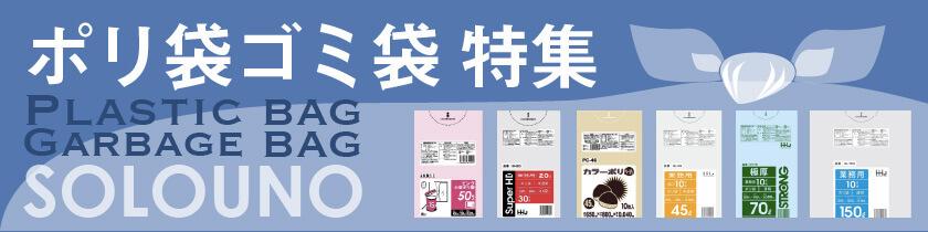 ポリ袋ゴミ袋 特集 Plastic bag Garbage bag SOLOUNO