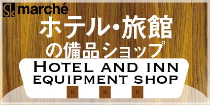 ホテル・旅館の備品ショップ Yahooショップ店