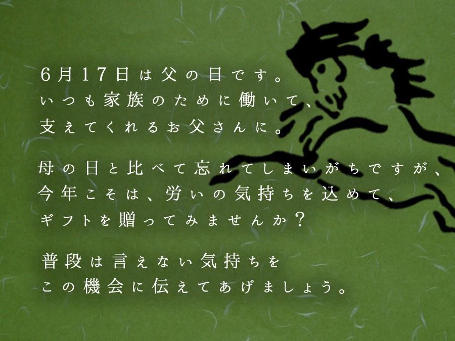 大堀相馬焼父の日特集2