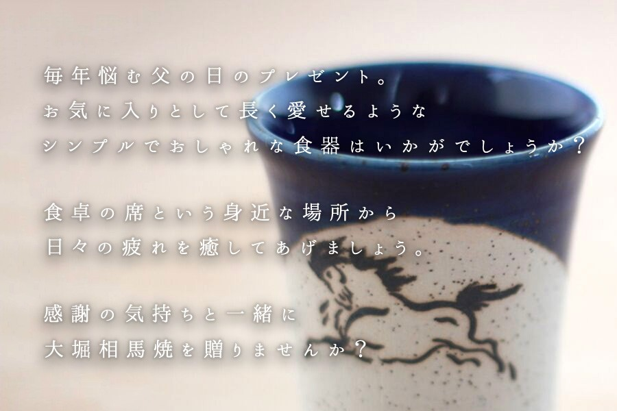 大堀相馬焼父の日特集3