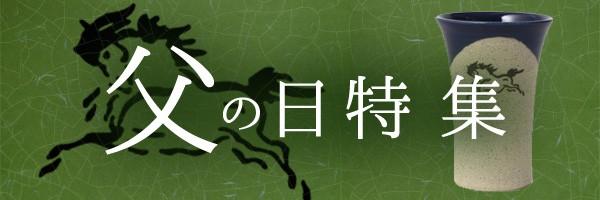 大堀相馬焼父の日特集1